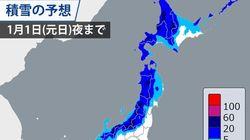 元日の天気は?太平洋側は冬晴れ、日本海側は雪や雨の予報