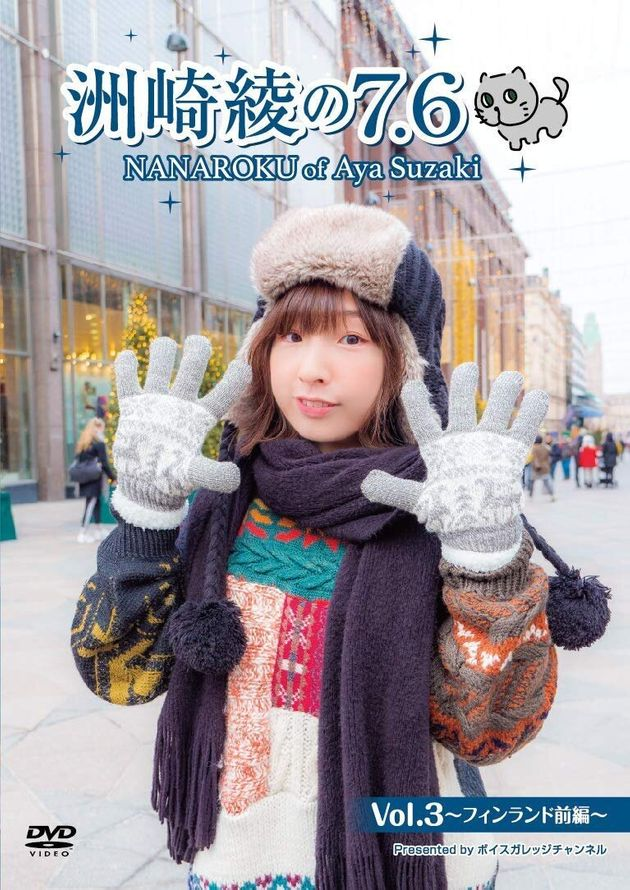 DVD「洲崎綾の7.6 Vol.3 ~フィンランド前編~」のパッケージより