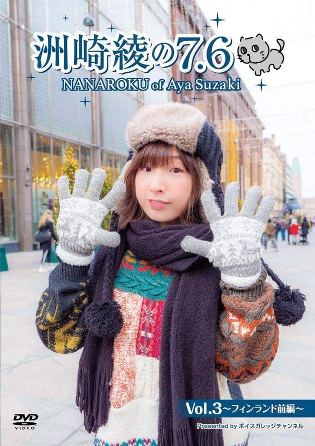 DVD「洲崎綾の7.6 Vol.3