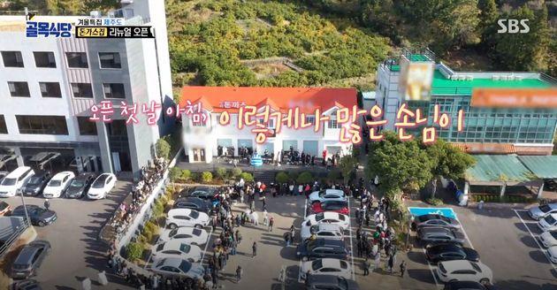 SBS '골목식당'