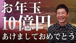 前澤友作氏、100万円を1000人に配る「お年玉」。「ベーシックインカム」の社会実験と表明