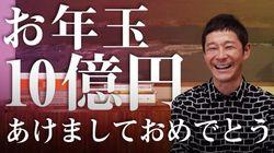 일본 재벌이 '10억엔 세뱃돈' 주는 이벤트