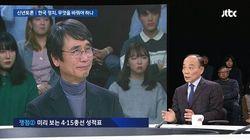 '썰전' 출연자 4인의 JTBC '신년특집 대토론'에서 나온
