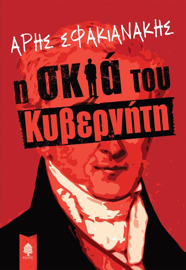 Άρης Σφακιανάκης: Οι Έλληνες ήθελαν έναν έλληνα Σουλτάνο, ο Καποδίστριας ήταν