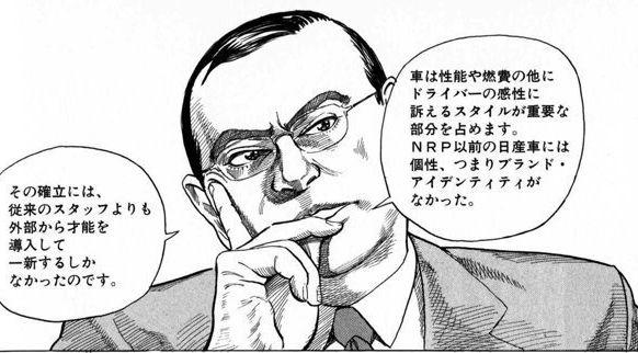 Carlos Ghosn, star d'un manga au Japon en 2001 et bientôt héros d'un film sur