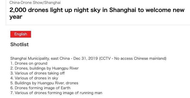 CCTVの映像プラットフォーム画面