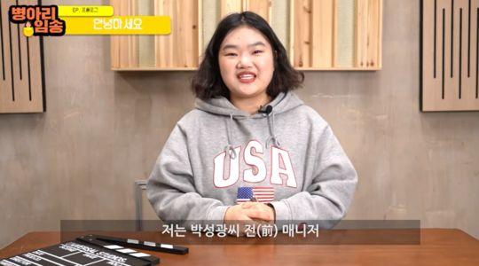 개그맨 박성광 전 매니저