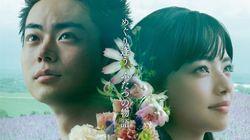菅田将暉さんと小松菜奈さんのW主演映画『糸』 特報映像が解禁