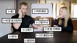 영어 공부 크리에이터가 '어' 하나로 전화 통화 끝내는 한국인을 묘사했다