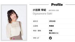 声優の小笠原早紀さんが結婚報告「つらい時も側で支えてくれた優しい方」