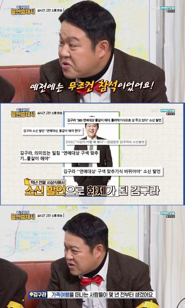 MBC에브리원 '김구라의 공인중재사'