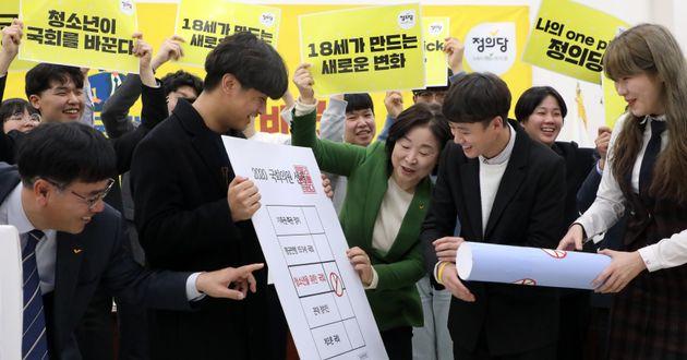 정의당에 입당한 18세 청소년들이 7일 서울 여의도 국회에서 열린 입당식에서 21대 총선 18세 청소년 투표 퍼포먼스를 하고