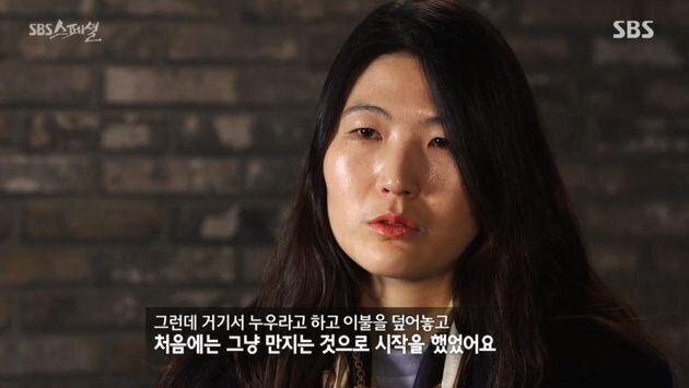 2018년 2월 SBS 스페셜에 출연한