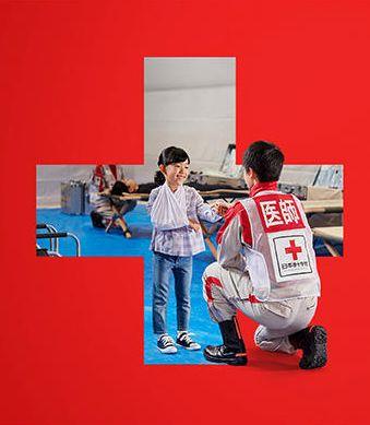 日本赤十字社の活動のイメージ画像