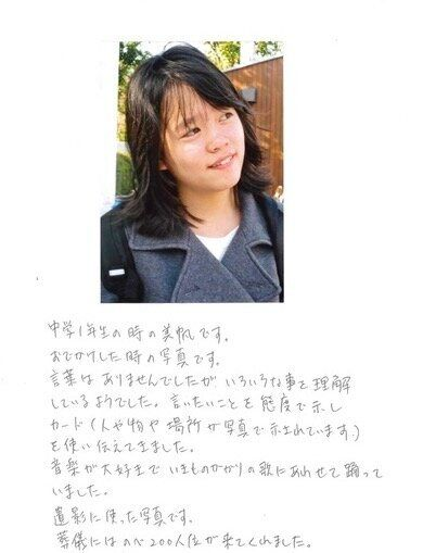 美帆さんの母が寄せた文と美帆さんの写真