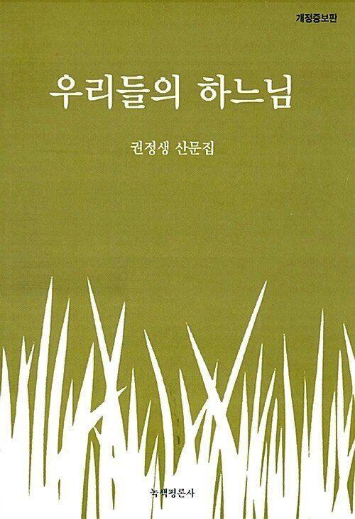 '국방부 지정 불온서적' 출판사·저자, 소송 10여년 만에 배상