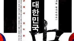 '국방부 지정 불온서적' 출판사·저자, 10여년 만에 배상