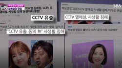 '박보영 열애설 cctv'로 논란 된 카페 사장이 입장을