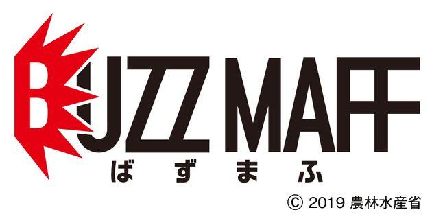 農林水産省が開設したYouTubeチャンネル「BUZZMAFF」