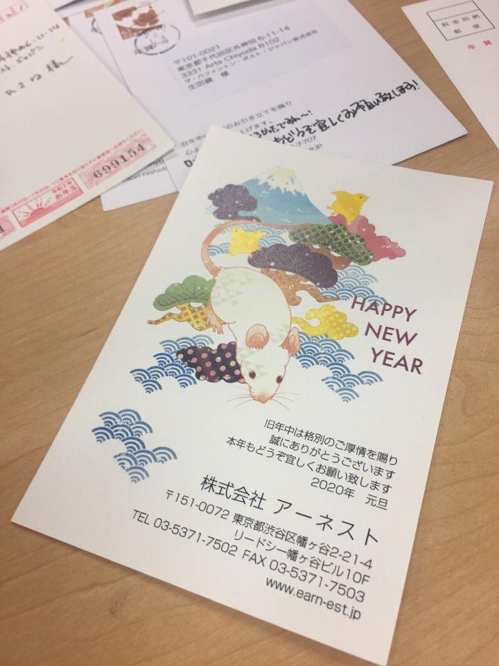 Une carte de vœux envoyée à la journaliste Satoko Yasuda par une entreprise avec laquelle elle a travaillé en 2019.