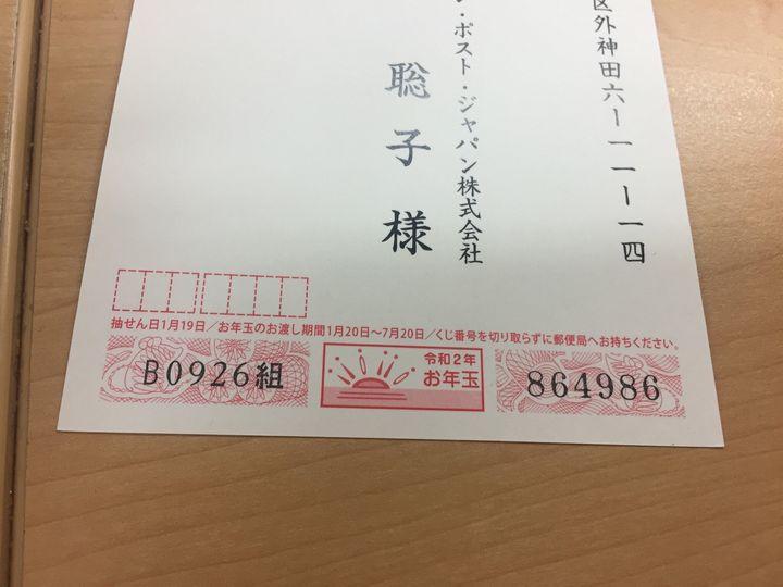 La loterie des cartes de vœux offre cette année des billets pour assister aux JO de Tokyo.