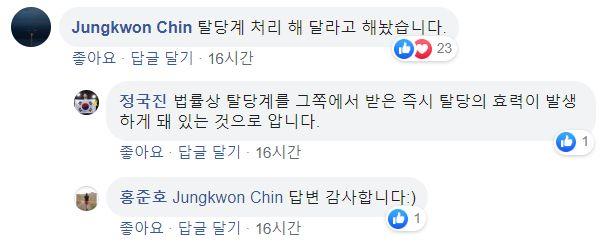 (화면캡처) 진중권 전 교수
