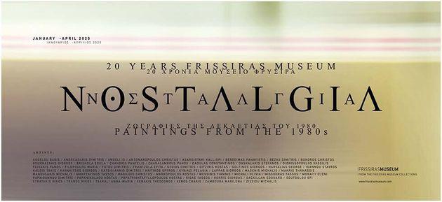 Το Μουσείο Φρυσίρα γιορτάζει 20 χρόνια με πρώτη μεγάλη έκθεση τη