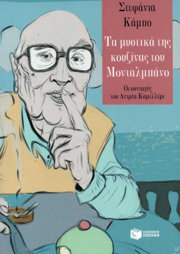 Η HuffPost προτείνει: 10 + 1 βιβλία για τον