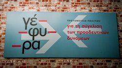 ΓΕΦΥΡΑ: Πρωτοβουλία για το άνοιγμα του ΣΥΡΙΖΑ σε ευρύτερα
