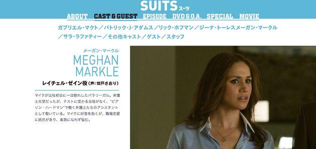 メーガン妃は、人気の海外ドラマ『SUIT』で、レイチェル・ゼイン役を演じたことでも知られていた。