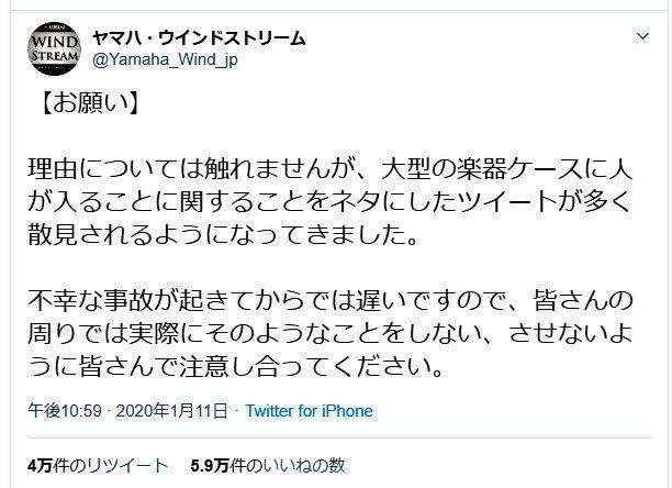 注意を呼びかけるヤマハミュージックジャパンの管楽器情報を発信するツイッター。つぶやきから約22時間後の12日午後9時ごろにはリツイートが4万件に達した