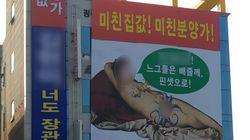 광주에 국토부장관 얼굴 합성한 나체 그림 현수막이