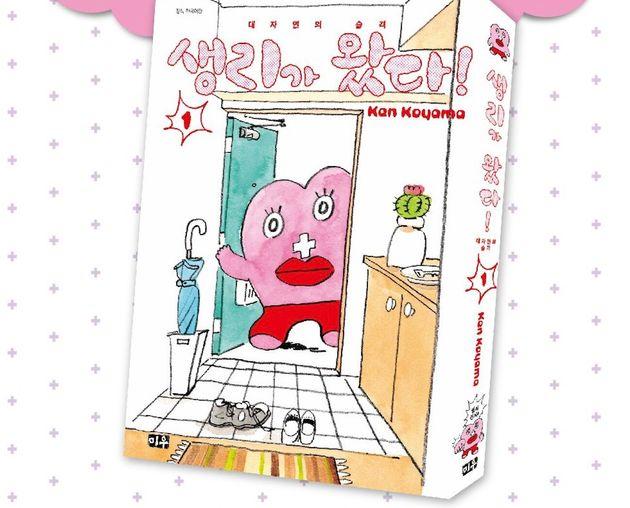 「大元 C.I.」で発売が予告されていた漫画、「生理ちゃん」韓国語版
