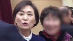 김현미 장관이 일산 시민 항의에 한 부적절한 발언이