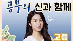 '용접공 비하 발언' 주예지, '배성재의 텐' 출연