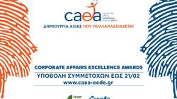 «Corporate Affairs Excellence Awards 2020»: Ξεκινά η υποβολή συμμετοχών στις 14