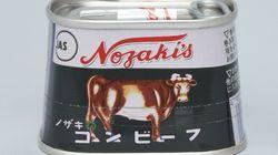 ノザキのコンビーフ「枕缶」が70年の歴史に幕。今後のパッケージは?