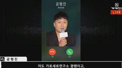 공형진이 '주진모 해킹 사건' 해명을 위해 출연한 의외의 유튜브
