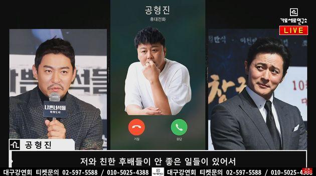 배우 공형진이 '주진모 해킹 사건' 관련 해명을 위해 출연한 의외의 유튜브