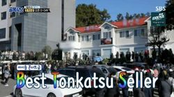 '골목식당' 돈가스집편 방송법 위반 논란에 제작진