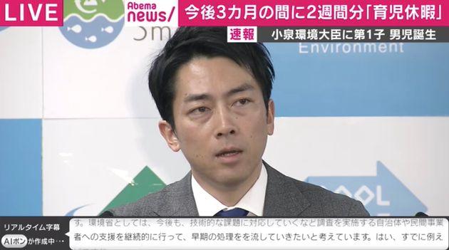 閣議後会見で男児出産を報告した小泉進次郎環境相
