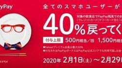 PayPayが「40%が戻ってくる」還元キャンペーン。全国の有名飲食チェーンや自動販売機で
