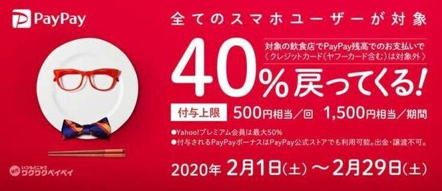 「全国6,500店舗以上の有名飲食チェーンで『40%戻ってくる』キャンペーン」画像