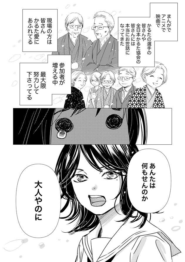 「ちはやふる基金、はじめます!のマンガ by