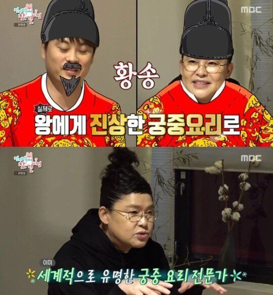 MBC '전지적 참견