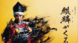 「麒麟がくる」大塚明夫、大河ドラマに初出演 登場シーンは第1回の見せ場