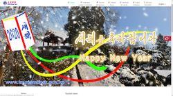 북한이 운영하는 '조선관광' 사이트 국내 접속이