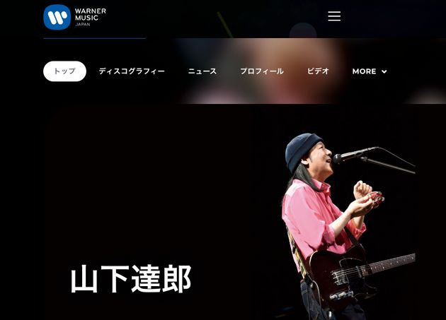 山下達郎さんのプロフィールページ