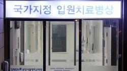 한국에서 중국 우한 폐렴 확진자가 처음으로
