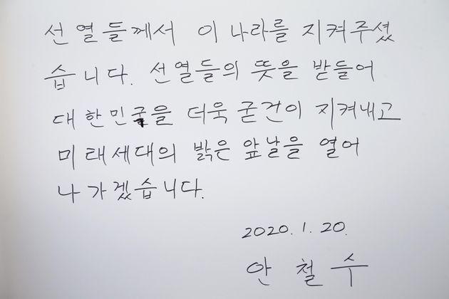 정계 복귀를 선언한 안철수 전 바른미래당 의원이 20일 오전 서울 동작구 국립서울현충원 참배 후 남긴 방명록. '선열들께서 이 나라를 지켜주셨습니다. 선열들의 뜻을 받들어 대한민국을...